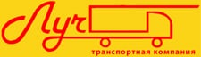транспортная компания луч