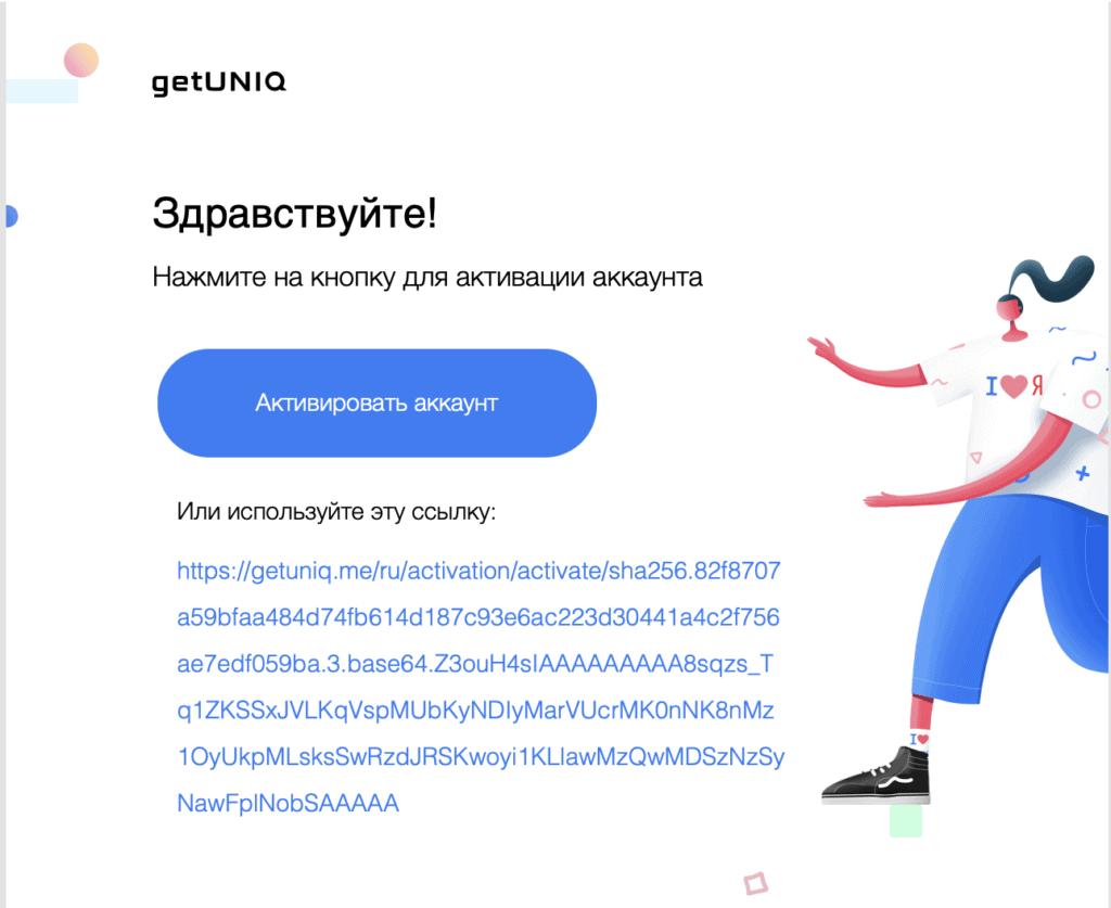 активация аккаунта getuniq