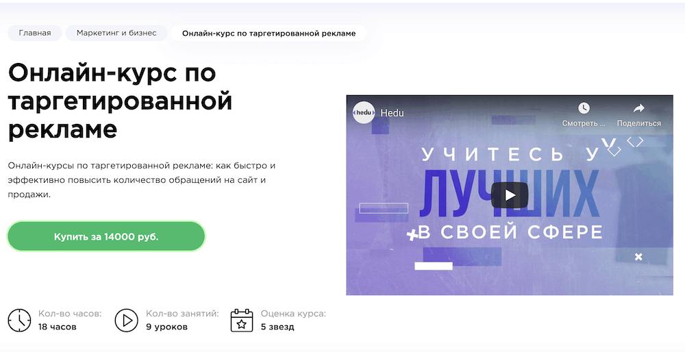 Онлайн-курс по таргетированной рекламе от Hedu