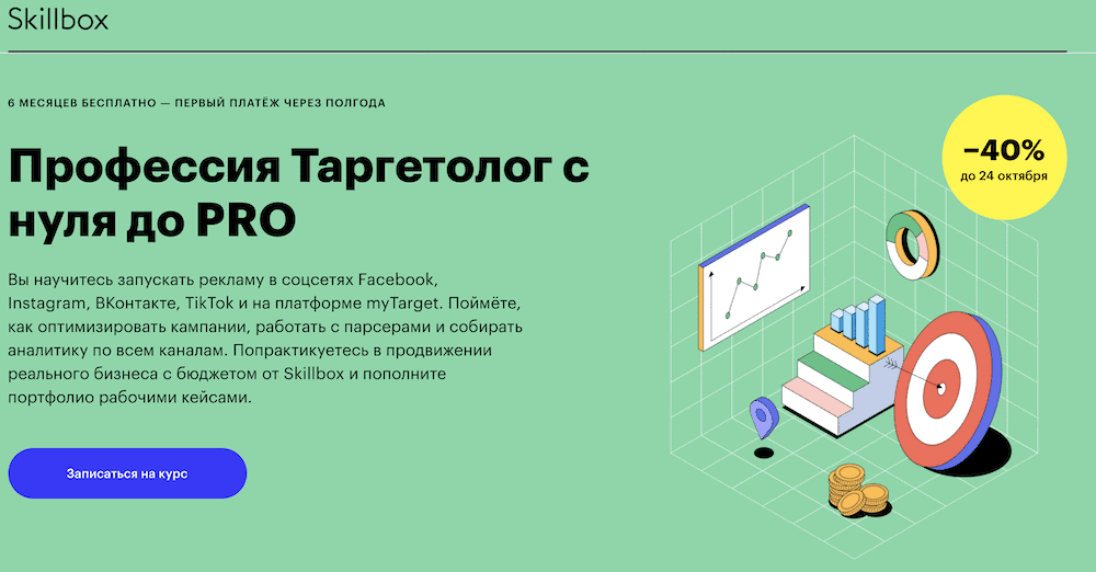 Профессия Таргетолог с нуля до PRO от SkillBox