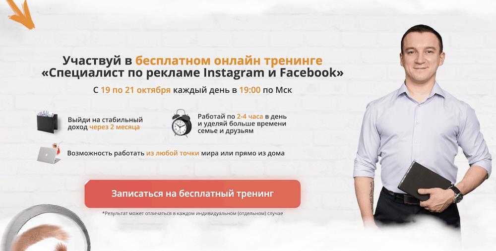 Таргетированная реклама в Инстаграм обучение