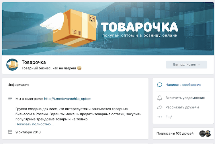 товарочка группа вконтакте