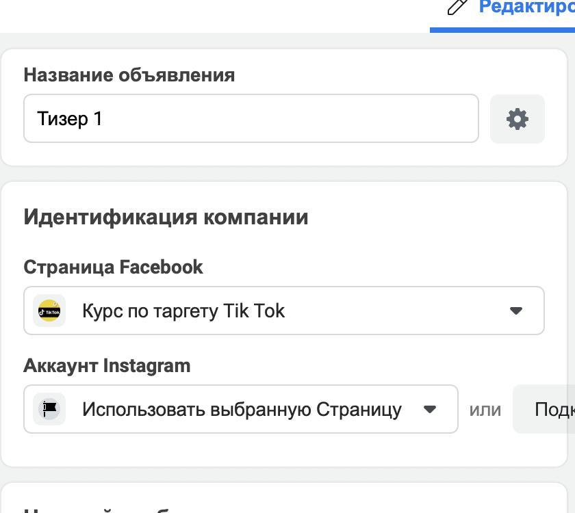 установка страницы facebook