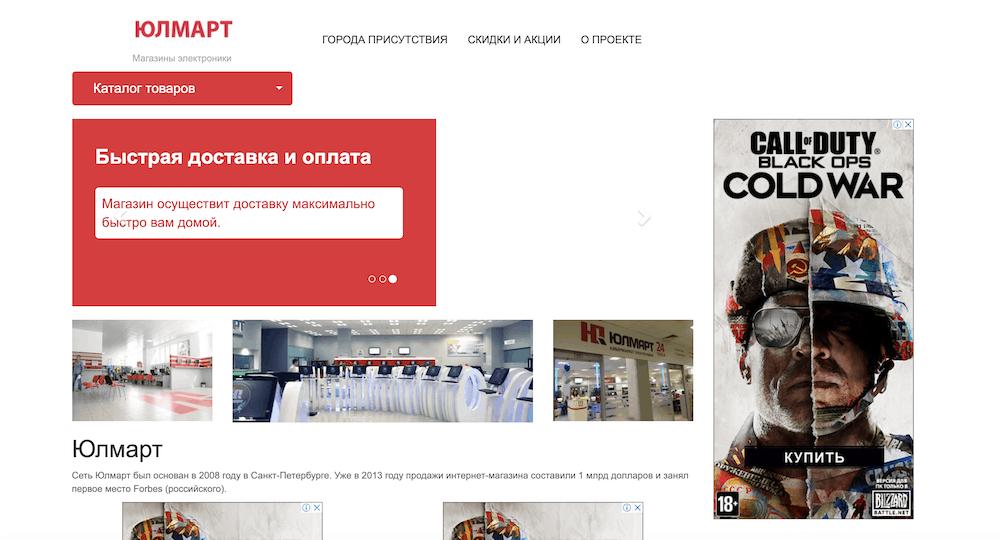 юлмарт магазин электроники