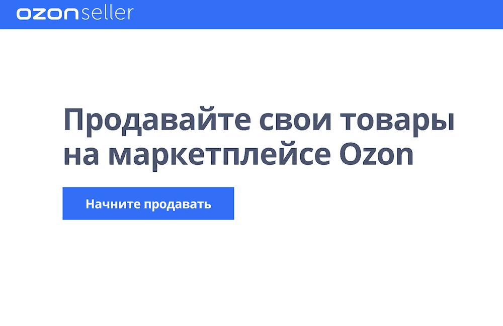 ozon начните продавать