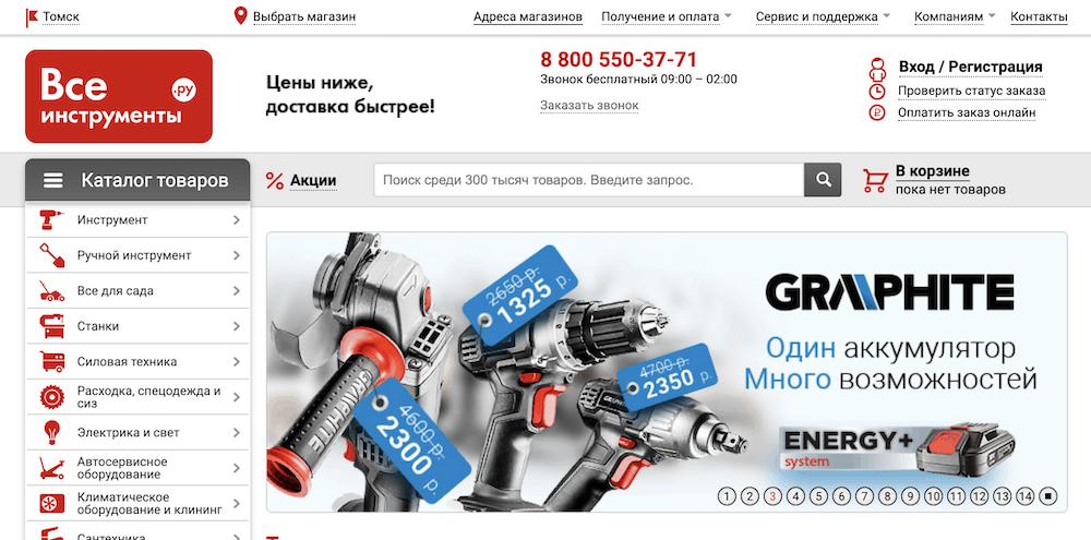 продажа инструментов онлайн