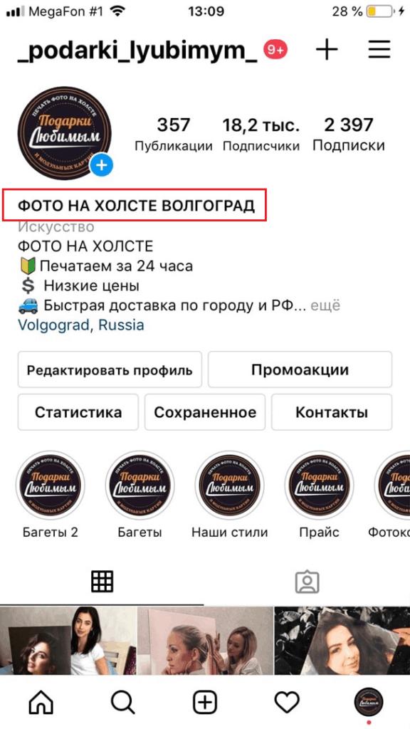имя аккаунта в instagram