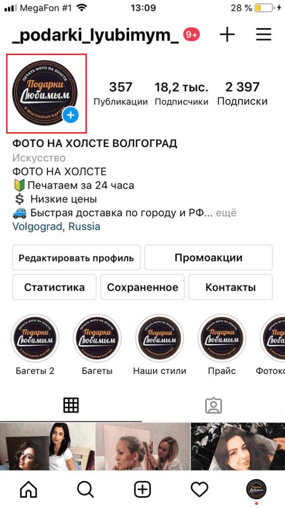 изображение профиля инстаграм
