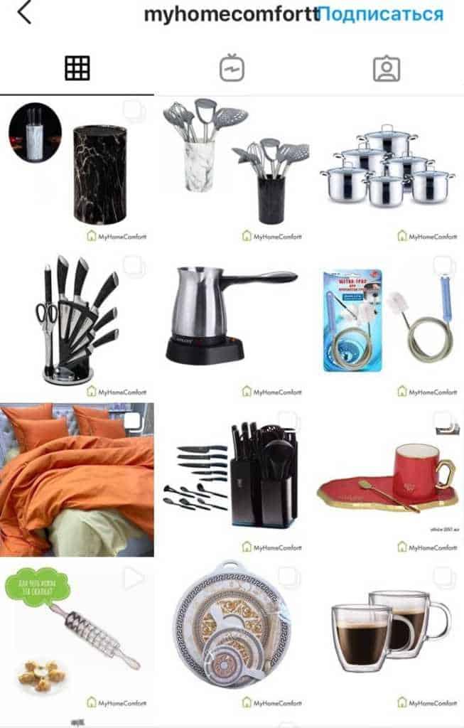 товары для дома онлайн