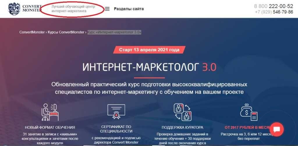 интернет-маркетолог 3.0