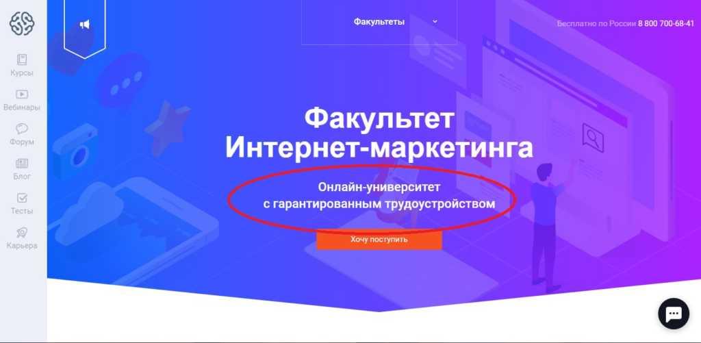 факультет интернет-маркетинга