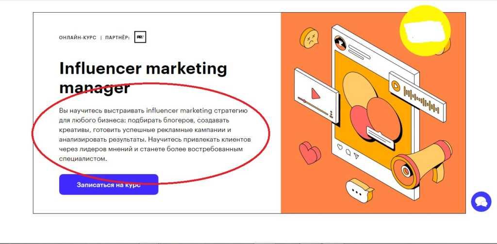 Influence marketing manager