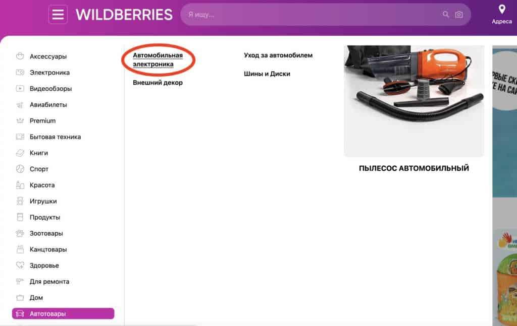 категории товаров на wildberries