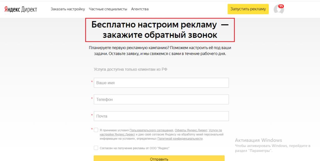 настройка директа от Яндекса