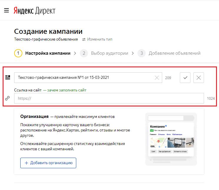 создание рекламной компании в яндекс директ