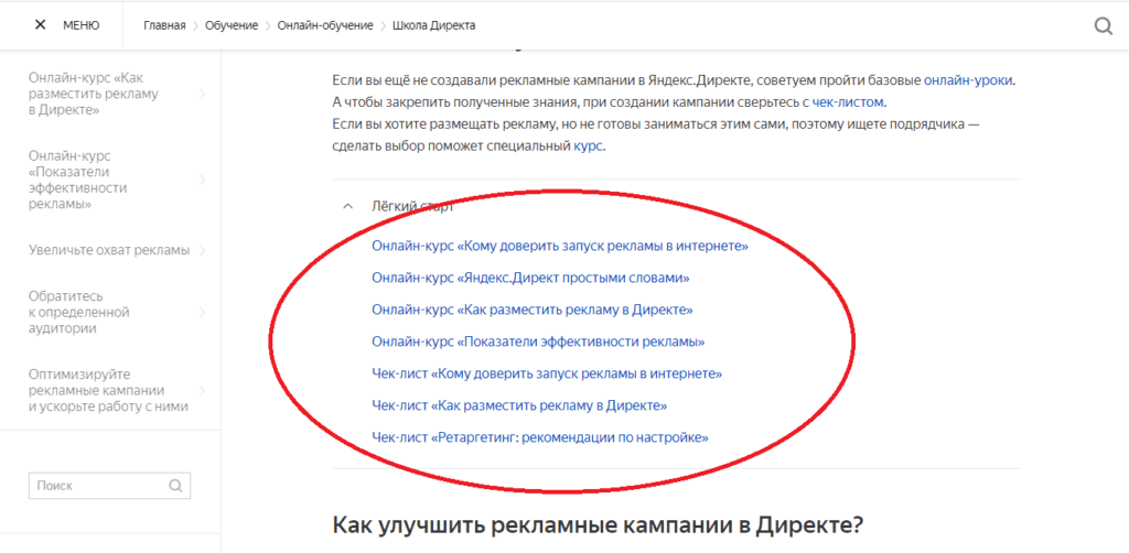 маркетинг в Яндекс Директ