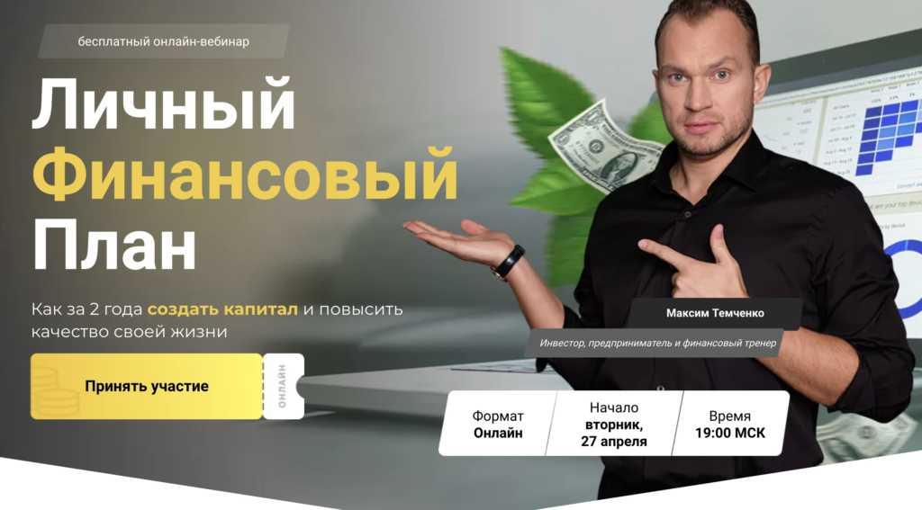 бесплатный онлайн-вебинар от Максима Темченко