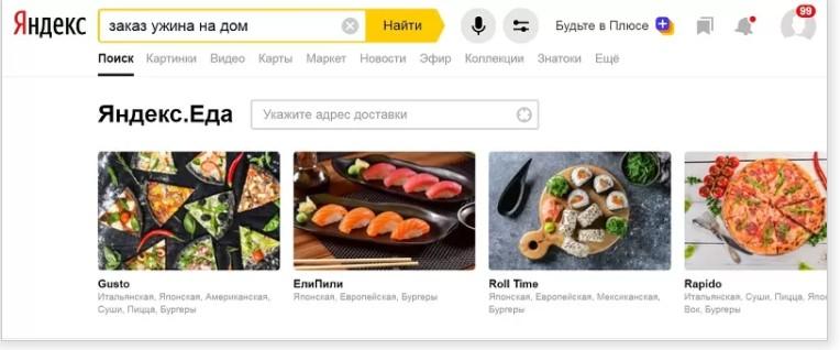 реклама Яндекс директ на поиске