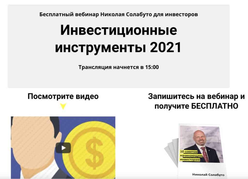 бесплатный вебинар для инвесторов