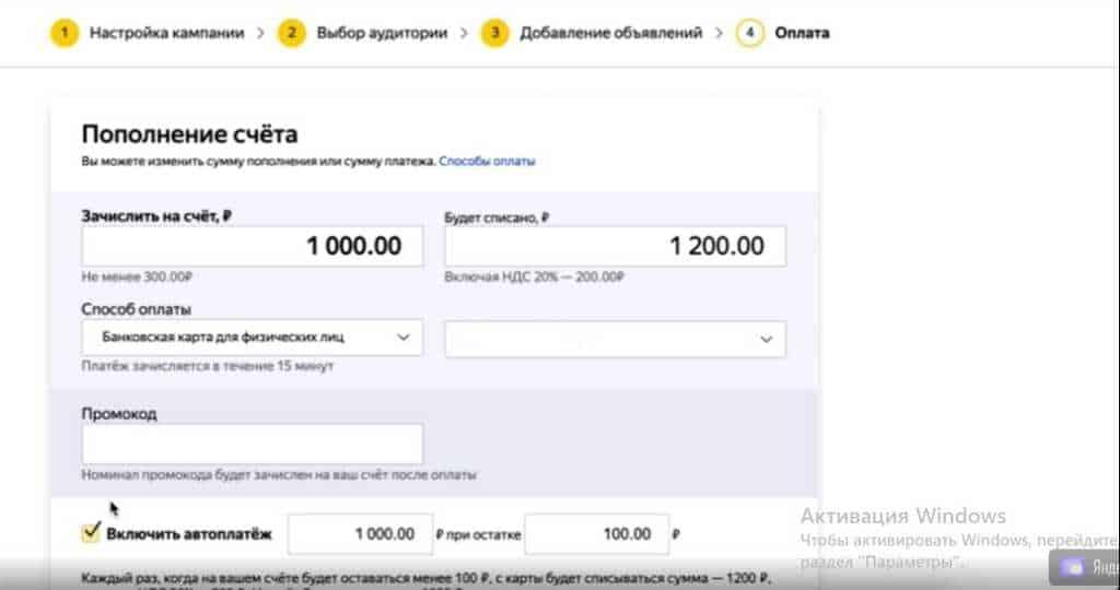 оплата рекламного кабинета яндекс директ