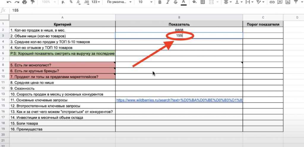 заполнение таблицы по аналитики ниши на Вайлдберриз