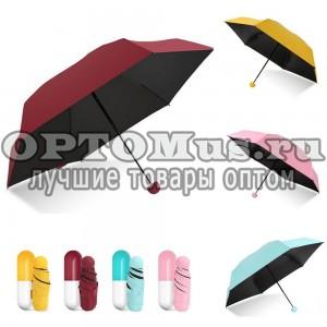 Мини-зонт в капсуле оптом.