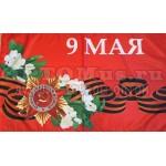 Флаг «9 мая» 90*145 см