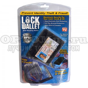 Визитница Lock Wallet оптом